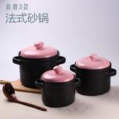 砂鍋廚房耐高溫石鍋砂鍋粥鍋家用煲湯陶瓷大鍋家用 叮噹百貨