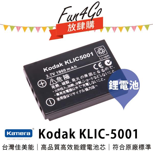 放肆購 Kamera Kodak KLIC-5001 高品質鋰電池 P712 P850 P880 Z730 Z750 Z760 DX6490 DX7440 DX7590 DX7630 保固1年 KLI..
