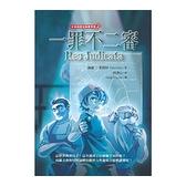 少年偵探法律事件簿(2)一罪不二審