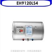 (含標準安裝)《結帳打9折》櫻花【EH9120LS4】12加侖電熱水器臥式橫掛式熱水器