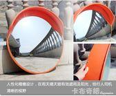 室外交通廣角鏡80cm道路轉彎鏡凸面鏡反光鏡防盜鏡車庫防撞轉角鏡 卡布奇諾HM