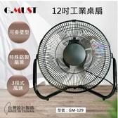 【G.MUST 台灣通用】12吋 工業桌扇 空氣循環扇 可掛壁型 電扇 風扇 鋁葉扇 GM-129