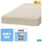 ◎(網購限定)單人彈簧床 床墊 連續彈簧...