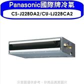 《全省含標準安裝》Panasonic國際牌【CS-J22BDA2/CU-LJ22BCA2】變頻吊隱式分離式冷氣 優質家電