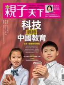 親子天下雜誌 5月號/2018 第100期