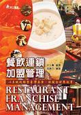 (二手書)餐飲連鎖加盟管理-以系統化經營臺灣美食,征服全世界的胃