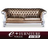 『 e+傢俱 』AS16 泰瑞爾 Tyrael 2014 小燕之夜 新款 新古典皮質珠光白單人位沙發  (可訂製1+2+3)
