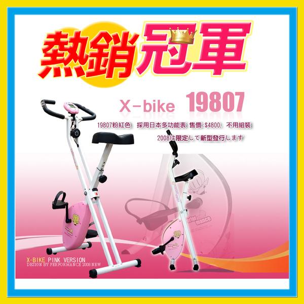 【 X-BIKE 晨昌】磁控健身車 秒殺機種 31公分大座墊 台灣精品 19807