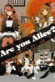 (二手書)Are you Alice? 你是愛麗絲?(5)