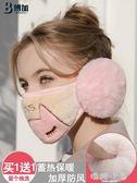 男女潮款個性韓版口罩秋冬季防寒保暖透氣冬天帶護耳罩的二合一