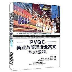簡體書-十日到貨 R3Y【PVQC商業與管理專業英文能力教程】 9787113221485 中國鐵道出版社 作者