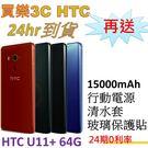 HTC U11 Plus 手機4G/64G,送 15000mAh行動電源+清水套+玻璃保護貼,24期0利率 U11+