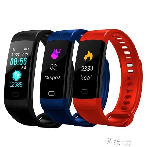 智慧運動手環心率血壓監測多功能計步器防水健康手表男女通用蘋果 新年禮物