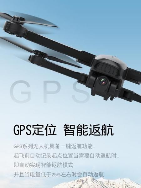 空拍機 gps無人機航拍器超長續航4K高清專業飛行器玩具2000米遙控飛機 DF 維多原創