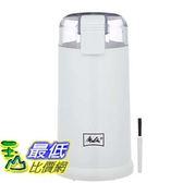 [東京直購] Melitta ECG62-3W 白色 咖啡 磨豆機 18-8不鏽鋼 Coffee Mill White