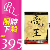 寶齡 PBF 帝王瑪卡 28包 盒裝公司貨 至尊版 【PQ 美妝】