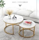 茶几 北歐茶几簡約現代創意小戶型家用客廳輕奢圓形圓桌組合小茶几桌子【快速出貨】