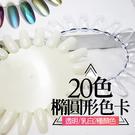 20色圓形美甲色卡指甲油色卡/展示用甲片盤 指甲甲油色卡 練習卡色盤 光撩色卡《NailsMall》