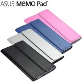 華碩ASUS MeMO Pad  7吋平板電腦--原廠多功能保護套