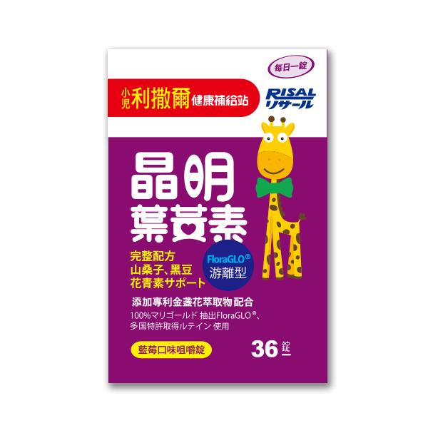 小兒利撒爾晶明葉黃素咀嚼錠36錠【康是美】