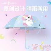 兒童雨傘男女寶寶晴雨兩用防曬遮陽傘公主超輕直立傘【聚可愛】