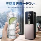 開飲機立式凈水器家用加熱一體機商用冷熱直飲過濾飲水機管線機 潮流衣舍