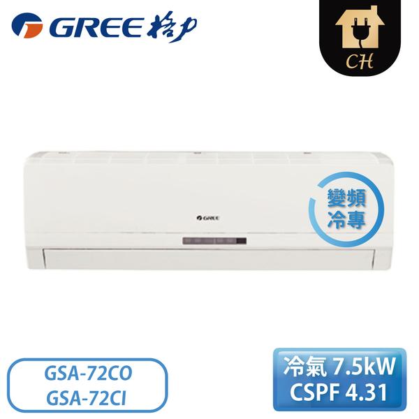[GREE 格力]10-12坪 R410一對一變頻冷專風華系列 GSA-72CO/GSA-72CI