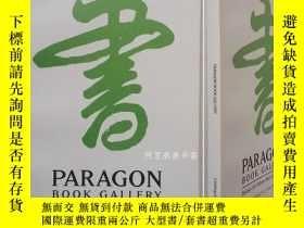 二手書博民逛書店罕見美國東方藝術圖書商Paragon書店書目圖錄各類中國古美術文