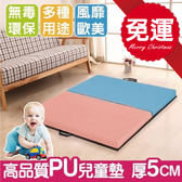 FDW 【YMR2 】  平日24H 出貨無毒PU 皮防水摺疊環保瑜珈墊嬰兒爬行墊體操墊床