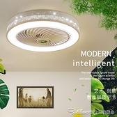 雙十一特價 風扇燈吸頂風扇燈隱形臥室燈智慧靜音客廳餐廳吸頂燈帶風扇一體超薄