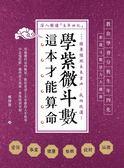 學紫微斗數,這本才能算命! 深入解讀「生年四化」,精準預測未來吉凶,成功改運!