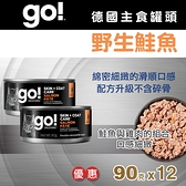【毛麻吉寵物舖】go! 豐醬野生鮭魚 90g 12件組 德國貓咪主食罐 貓罐/罐頭