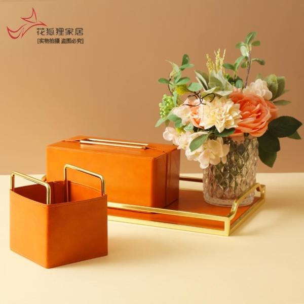 創意橙色皮革紙巾盒客廳輕奢簡約現代家用美式茶幾餐