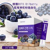 韓國BOTO Bilberry藍莓凍乾粉隨身包(1g*30包)