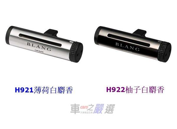 車之嚴選 cars_go 汽車用品【H921】日本CARMATE BLANG 汽車冷氣出風口夾式 消臭芳香劑-兩種選擇