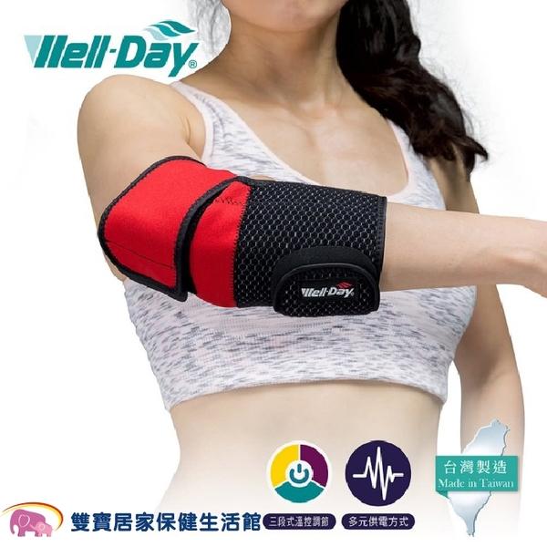 晶晏熱敷墊 WD-GH323 護肘 石墨烯溫控熱敷 WELL-DAY遠紅外線材質