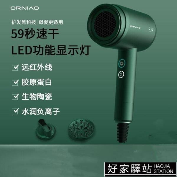 遠紅外線吹風機家用護髮大功率負離子理髮店冷熱靜音網紅電吹風筒