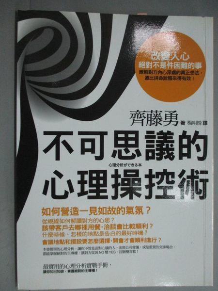 【書寶二手書T1/心理_GEQ】不可思議的心理操控術_齊藤勇