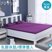 House Door 防蚊防螨表布乳膠床墊5cm超值組-雙人5尺羅蘭紫