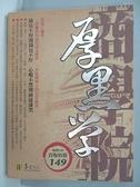 【書寶二手書T9/財經企管_DIQ】厚黑學商學院_孫瑞