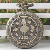 懷錶 愛麗絲夢游仙境 紀念收藏禮品表 男女學生節日禮物 懷表【快速出貨八折優惠】