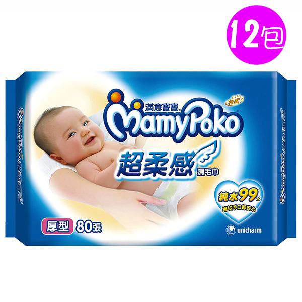 滿意寶寶 超柔感純水濕巾 (厚型)  80張*12包(箱購)【德芳保健藥妝】