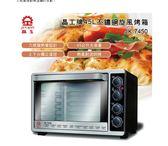 現貨【晶工牌】45L雙溫控旋風烤箱JK-7450(超值加贈隔熱手套)