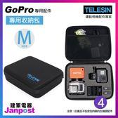 【建軍電器】TELESIN M尺寸收納包 相機包 配件 GoPro 適用 HERO7 6 5 全系列