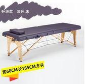 美諾原始點摺疊按摩床便攜式家用手提針美容床紋身床  ATF  極有家
