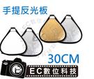 【EC數位】二合一折疊 反光板 反射板 水滴形 30cm 金銀 銀白 雙色 手持 手提 三角反光板
