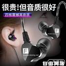 四核雙動圈耳機入耳式有線耳麥高音質華為掛耳式帶麥降噪通用耳塞 自由角落