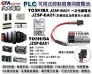 【久大電池】日本 TOSHIBA ER3V (JZSP-BA01)(出線小黑頭.2線2P) TO-7
