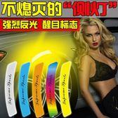 汽車輪眉反光貼夜光警示標識劃痕遮擋個性創意車貼紙防水文字改裝 智聯