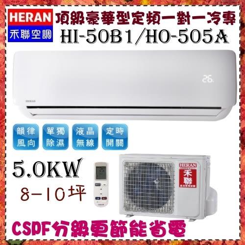 CSPF分級【HERAN 禾聯】5.4KW 8-10坪 一對一 定頻單冷空調《HI-50B1/HO-505A》全機3年保固